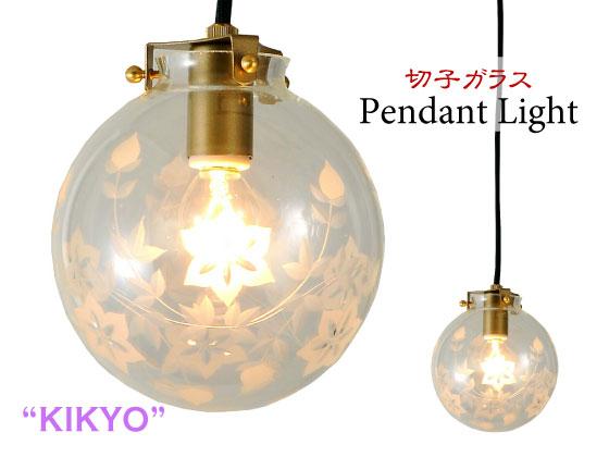 切子ガラス・ペンダントライト(1灯)