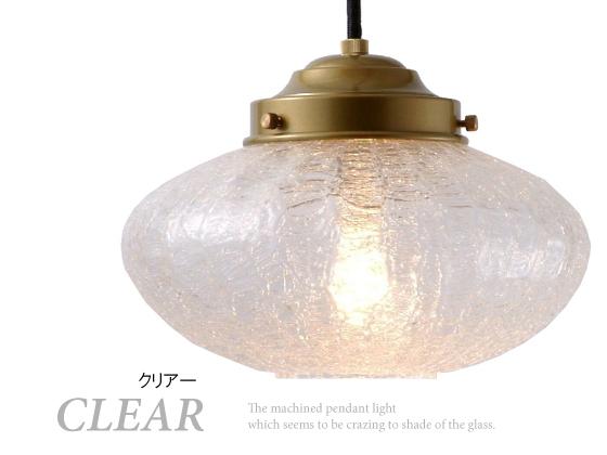 クラックガラスシェード・ペンダントライト(1灯)LED電球&ECO球使用可能