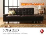 幅205cm・合成レザー製・ソファーベッド(リクライニング付き)ブラウン