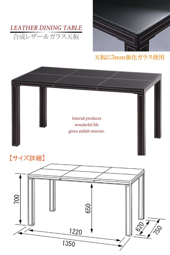 合成レザー&ガラス・幅135cmダイニングテーブル