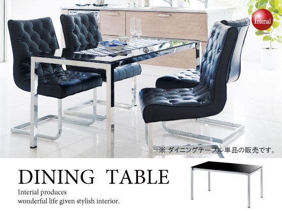 ブラック強化ガラス・幅135cmダイニングテーブル