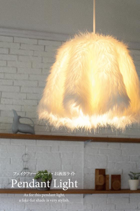 フェイクファーシェード・ペンダントランプ(1灯)LED電球&ECO球対応
