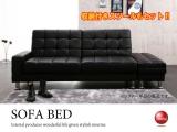 幅205cm・合成レザー製・ソファーベッド(リクライニング付き)ブラック