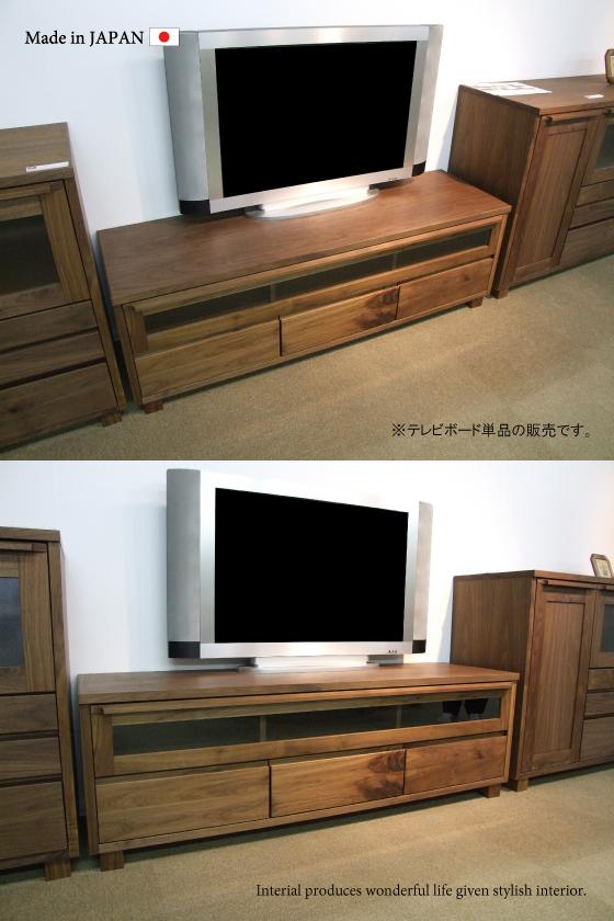 幅153cm・天然木ウォールナット製テレビボード(日本製・完成品)