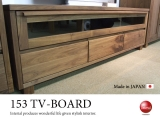 天然木ウォールナット・幅153cmテレビボード(日本製・完成品)