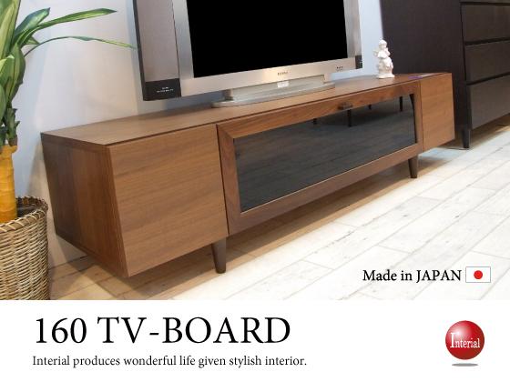 天然木ウォールナット・幅160cmテレビボード(日本製・完成品)