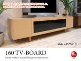 天然木メープル・幅160cmテレビボード(日本製・完成品)