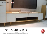 光沢メラミンホワイトシート・幅160cmテレビボード(日本製・完成品)