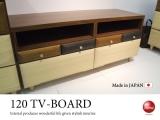 桐材120cmデザインTVボード(日本製・完成品)