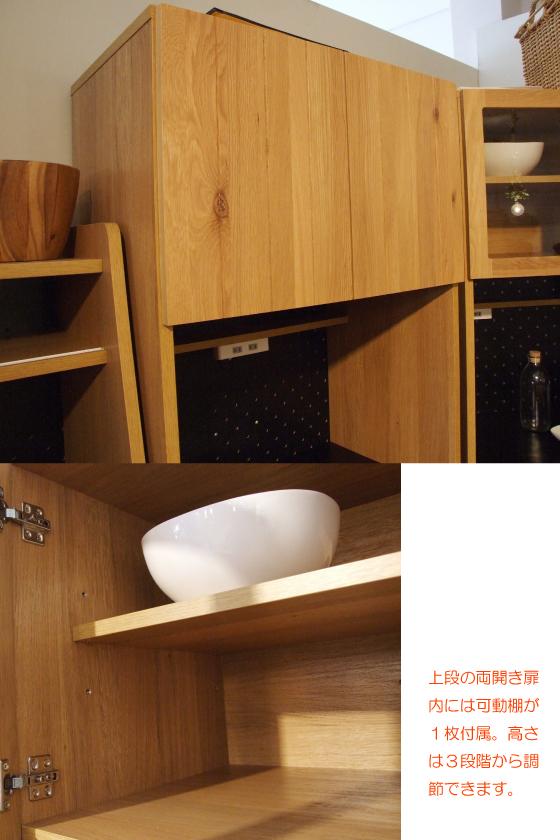 天然木ホワイトオーク・幅70cm高級ダイニングボード(日本製・完成品)