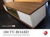 ホワイト&ブラウン・幅180cmテレビボード(日本製・完成品)