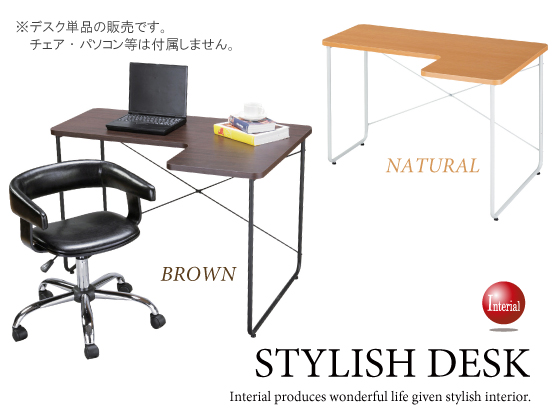 L型デザインデスク