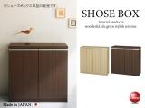 幅98cmシューズボックス(日本製・完成品)