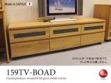天然木アルダー・幅159cmテレビボード(日本製・完成品)