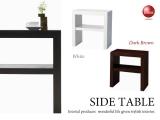 シンプル&ハイデザイン・サイドテーブル(幅55cm)