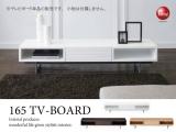 幅165cm・北欧&モダン調テレビ台