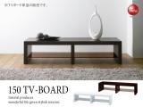幅150cmオープンテレビボード