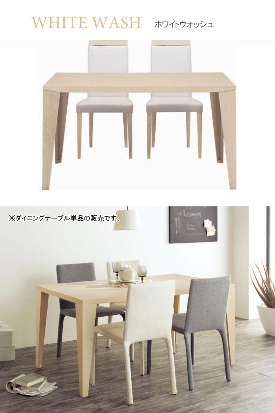 幅135cm・天然木アッシュ製ダイニングテーブル