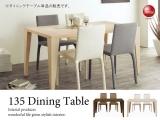 天然木アッシュ・幅135cmダイニングテーブル(長方形)