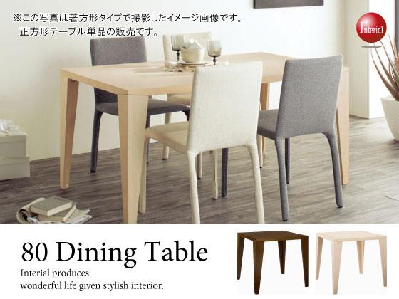 幅80cm・天然木アッシュ製食卓テーブル(正方形)