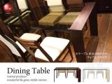幅145cmハイデザイン・ダイニングテーブル(日本製)