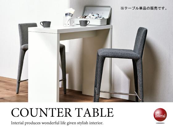幅120cmカウンターテーブル(ホワイト)