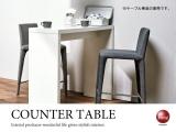スリム長方形・カウンターテーブル(ホワイト)