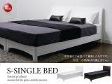 シンプルスタイル・セミシングルベッド