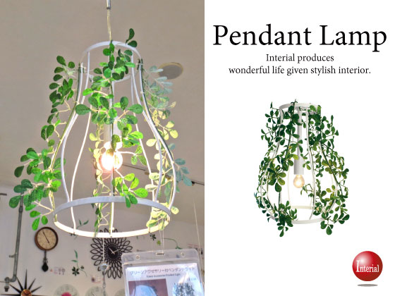 グリーンアクセサリー付・ペンダントランプ(1灯)LED電球&ECO球対応