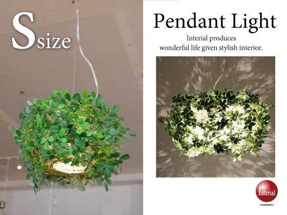 リーフデザイン・インテリアペンダントランプ/Sサイズ(1灯)LED電球&ECO球使用可能