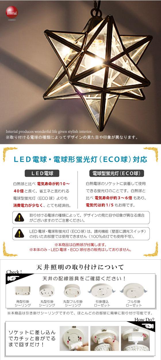星型デザイン・ペンダントランプ(1灯)LED電球&ECO球使用可能
