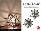 星型デザイン・テーブルランプ(1灯)LED電球使用可能
