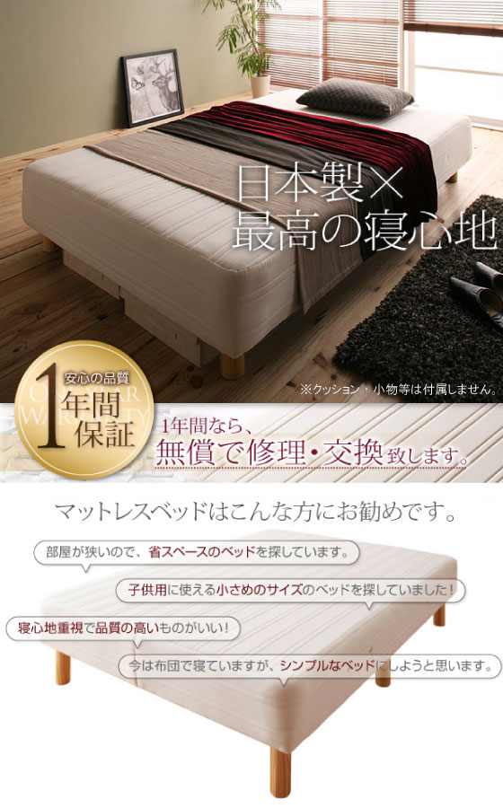 ポケットコイルマットレスベッド(セミシングル)日本製