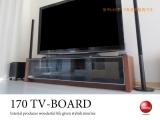 天然木ウォールナット&ブラックガラス・幅170cmテレビボード(完成品)★