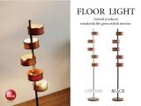 リングシェード・スタイリッシュフロアライト(5灯)LED電球使用可能