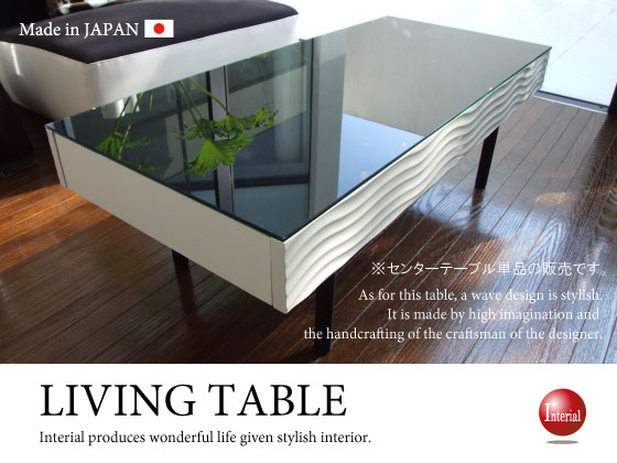 幅105cm・ブラックガラス天板・リビングテーブル(引出し付き・日本製・完成品)