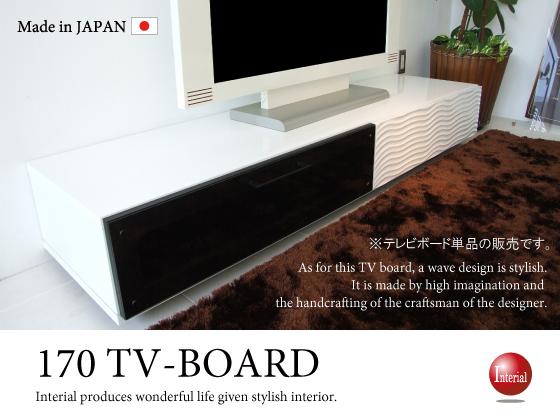 幅170cmテレビボード(日本製・完成品)