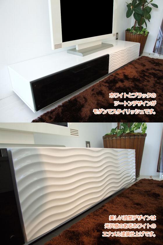 幅170cmホワイトウェーブデザイン・スタイリッシュテレビボード(日本製・完成品)