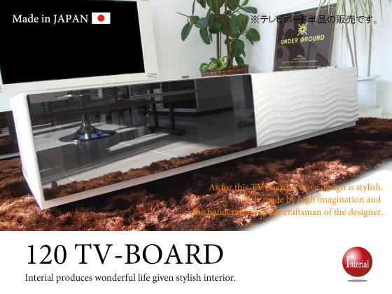幅120cmホワイトウェーブデザイン・スタイリッシュテレビボード(日本製・完成品)
