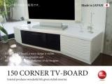 幅150cmホワイトウェーブデザイン・スタイリッシュコーナーテレビボード(日本製・完成品)