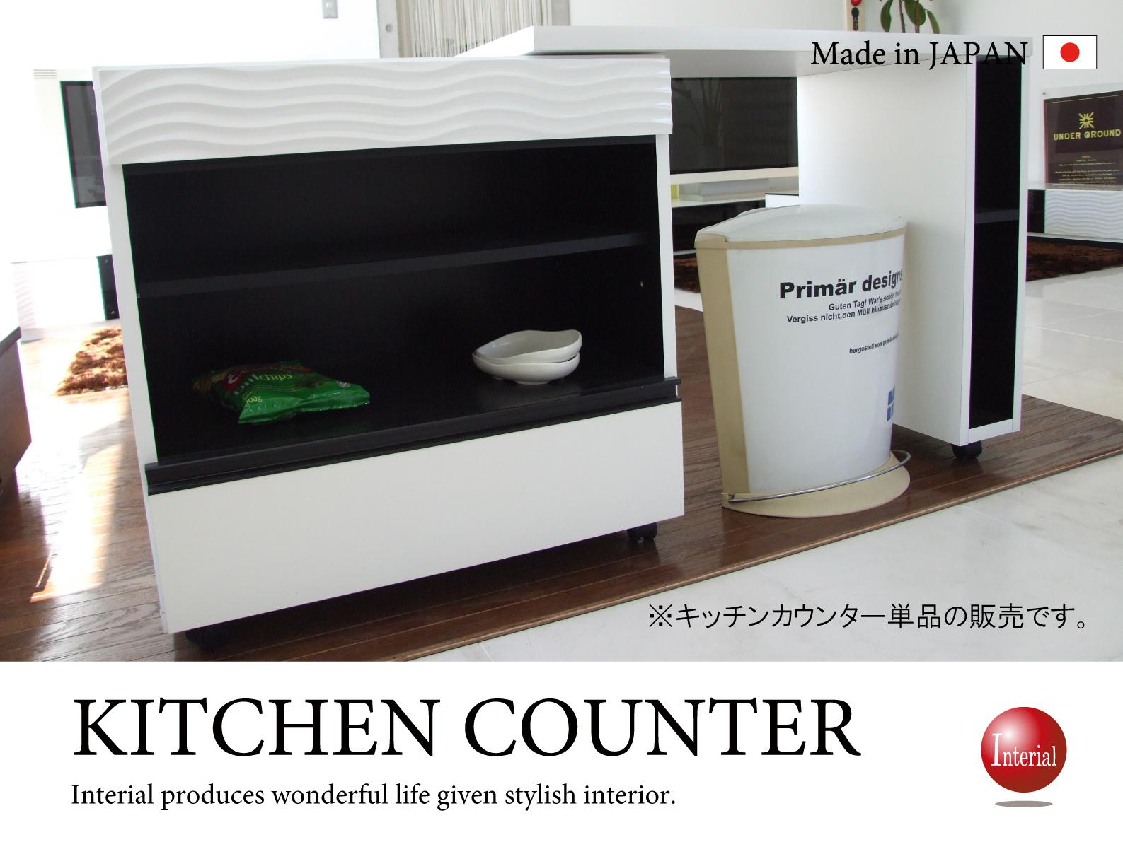 白&黒ツートンデザイン・キャスター付キッチンカウンター[日本製・完成品]