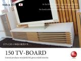 幅150cm・天然木アッシュ製テレビ台(日本製・完成品)