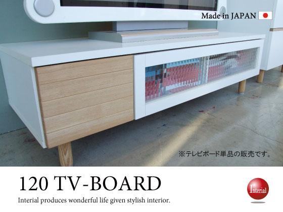 天然木タモ・ツートンデザイン幅120テレビボード(日本製)