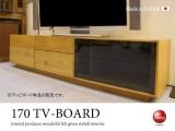 天然木アルダー・幅170cmテレビボード(日本製・完成品)