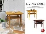 天然木ニレ無垢材リビングテーブル