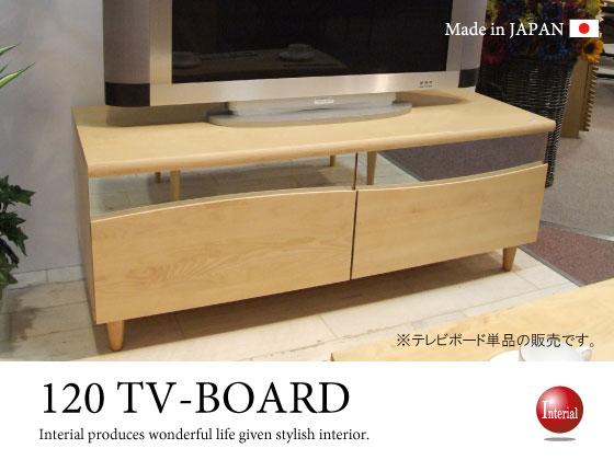 天然木バーチ&ミラーガラス・ラインデザインTVボード(幅120cm)日本製・完成品