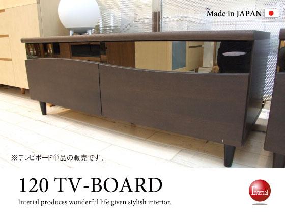 天然木タモ&ミラーガラス・ラインデザインTVボード(幅120cm)日本製・完成品