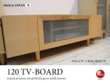 天然木メープル・幅120cmテレビボード(日本製・完成品)