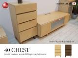 幅40cm・天然木製4段チェスト(日本製・完成品)