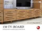 天然木アルダー・ハイデザイン幅150cmテレビボード(日本製・完成品)★